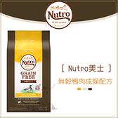 Nutro美士〔低敏無穀成貓配方,鴨肉+馬鈴薯,6.5磅,美國製〕