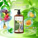 當天出貨『蔬果蜂膠洗碗精』全果發酵 洗潔精 天然 台灣製造 牙周博士【購知足】