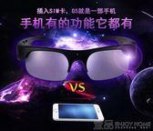 智慧眼鏡 智慧攝像眼鏡手機藍牙耳機高清錄像視頻打電話聽歌行車記錄儀 99免運