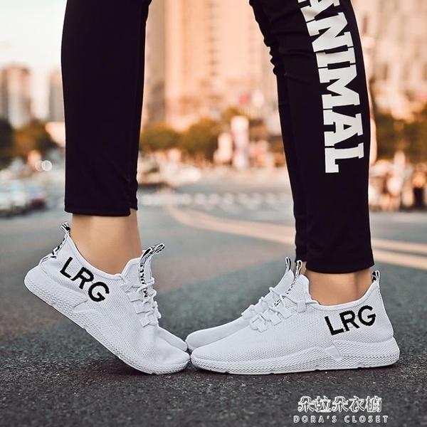 運動鞋 新款男女運動風單鞋 透氣輕便休閒戶外旅遊情侶跑步鞋 朵拉朵
