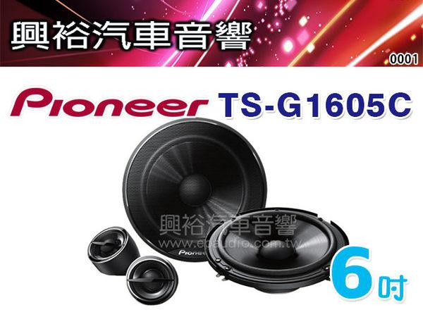 【Pioneer】6吋及6.5吋適用 分音喇叭TS-G1605C*公司貨