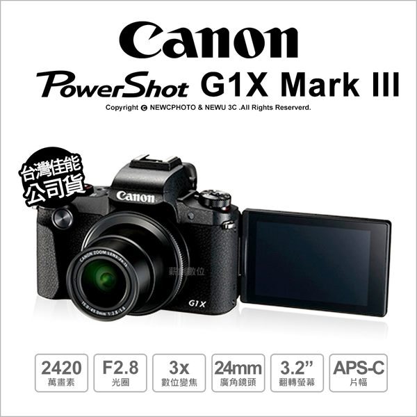 Canon G1X MARKIII M3 類單 相機 APS-C 翻轉螢幕 大光圈 公司貨【送32G+原電+24期免運費】薪創數位