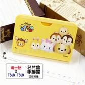 ☆小時候 屋☆迪士尼  TSUM 大集合A 名片夾名片盒手機座桌上型名片座卡片收納盒