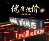 LED顯示屏廣告屏半護外LED屏幕電子屏廣告牌成品屏高亮滾動走字屏 mks全館滿千折百