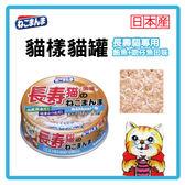 【日本直送】日本國產-貓樣貓罐-長壽貓-鮪魚+吻仔魚口味 75g-53元 可超取(C002E71)