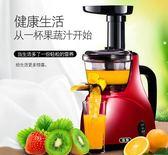 果汁調理機L70榨汁機家用低速全自動原味多功能果蔬迷你學生炸果汁機-凡屋