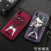 iphonex手機殼套XsMax超薄硅膠蘋果x全包防摔iPhoneXs個性創意iphone x