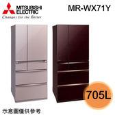 【MITSUBISHI 三菱】705L日本原裝變頻六門冰箱MR-WX71Y 送基本安裝
