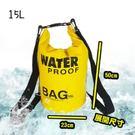15L 超輕漂浮防水包-包包旅行防水