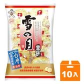 旺旺 雪の月雪餅 145g (10入)/箱