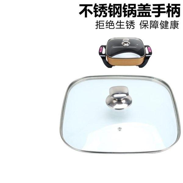 多功能電熱鍋鍋蓋多功能四方鍋蓋30*30cm方形鋼化玻璃蓋 夏洛特