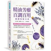 精油芳療百調百用‧植護保養全書