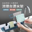 伸縮流理台瀝水架 廚房抹布架 水槽可伸縮瀝水架 置物架 廚房收納 瀝水架 收納 ⭐星星小舖⭐