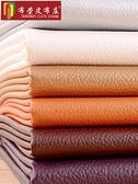 布料軟包皮革面料 硬包PU皮料仿皮子床頭diy手工沙發布料荔枝紋人造革