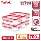 法國特福Tefal無縫膠圈3D密封耐熱玻璃保鮮盒(700ML長方型)4入組