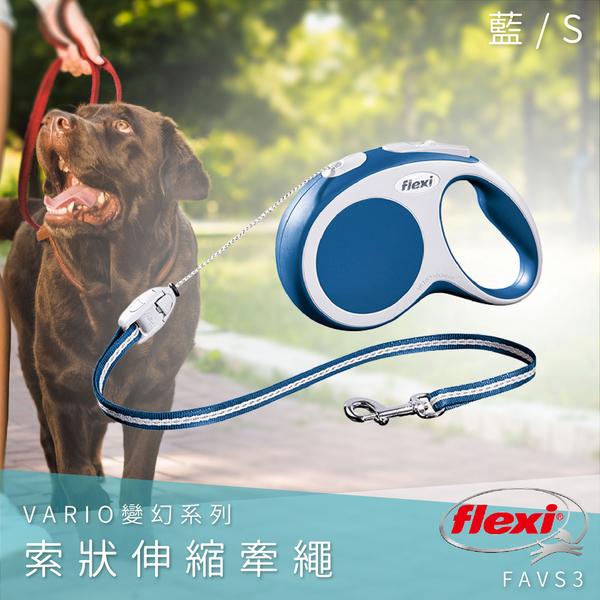 【寵物樂園】Flexi 索狀伸縮牽繩 藍S FAVS3 變幻系列 外出繩 寵物用品 寵物牽繩 德國製