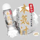 【伊莉婷】日本 NPG Magic eyes 柔かい 本気汁 濡 名器 本氣汁 柔軟滑順潤滑液 360ml