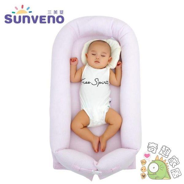 便攜式嬰兒床中床寶寶睡覺專用【三件套】tw【奇趣家居】