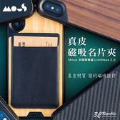 MOUS 英國 專用 iPhone 6 7 8 X Xs XR MAX 真皮 簡約 時尚 商務 磁吸 卡片 名片夾 卡套