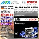 ✚久大電池❚ 德國 BOSCH 博世 RB12B-BS  機車電池 YT12B-BS GT12B-4 FT12B-4