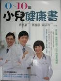 【書寶二手書T3/保健_EYK】0-10歲 小兒健康書_葉勝雄