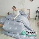 [小日常寢居]#HT037#絲柔親膚奧地利TENCEL天絲3.5尺單人床包被套三件組(含枕套)台灣製/萊賽爾Lyocell