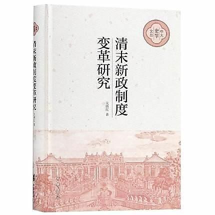 簡體書-十日到貨 R3Y 清末新政制度變革研究(簡體書) 系列名:中大史學文叢 ISBN13:9787101