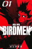 (二手書)BIRDMEN~鳥男~(1)