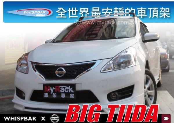 ∥MyRack∥WHISPBAR NISSAN BIG TIIDA 專用車頂架∥全世界最安靜的車頂架 行李架 橫桿∥