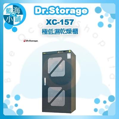 Dr.Storage 漢唐 極低濕乾燥櫃(XC-157)