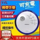 【台灣現貨】全新品美國Audiologic便攜式 CD播放機 支援英語光盤MP3碟片 CD隨身聽