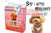 犬用尿布 寵物尿布 狗尿片 狗尿墊 尿不濕小型犬用泰迪吉娃娃小號100片裝 4色