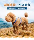 牽繩狗狗牽引繩 寵物工字型胸背帶泰迪 貓咪小型犬狗繩狗鏈子 (一件免運)