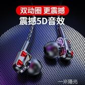 游戲耳機入耳式吃雞手機電競聽聲辯位專用耳麥重低音頭戴式帶麥筆記本電腦 雙十一全館免運