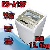«0利率/免運費» SAMPO 聲寶 12.5公斤全自動微電腦洗衣機 ES-A13F【南霸天電器百貨】