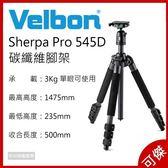 VELBON Sherpa Pro 545D 碳纖維腳架 三腳架 超輕量 周年慶特價 可傑