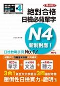 新制對應 絕對合格!日檢必背單字N4(25K+MP3)(精修版)