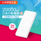 小米2C行動電源20000mAh 大容量雙USB輸出 雙向快充-白