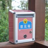 室外創意鐵皮意見箱大號帶鎖掛墻信箱田園美式郵箱裝飾募捐盒 igo 『米菲良品』