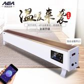 取暖桌 德國AEA踢腳線取暖器家用智能變頻節能電暖氣片辦公室對流暖風機 第六空間 MKS
