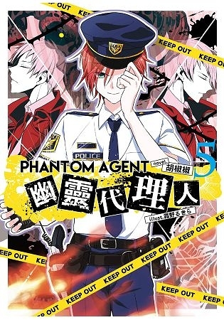 Phantom Agent幽靈代理人05(完)
