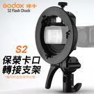 【現貨】S2 閃光燈 支架 保榮卡口 神牛 Godox 適用 V1 AD200Pro 圓燈頭 機頂 閃燈 燈座