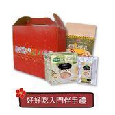 憶霖年節禮盒-好好吃入門伴手禮(玄米咖啡、烘培腰果80g)