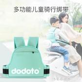 電動摩托車兒童安全帶騎行坐電瓶車寶寶綁帶小孩背帶防摔帶娃神器 漾美眉韓衣
