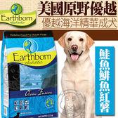 【zoo寵物商城】(送刮刮卡*2張)美國Earthborn原野優越》海洋精華成犬狗糧6.36kg14磅
