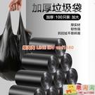 居家家手提式垃圾袋廚房家用宿舍用加厚大號實惠裝黑色塑料拉圾袋【樂淘淘】