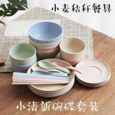 小麥秸稈碗筷套裝家用2人米飯吃飯碗創意兒童餐具防摔碗碟碗盤子 草莓妞妞