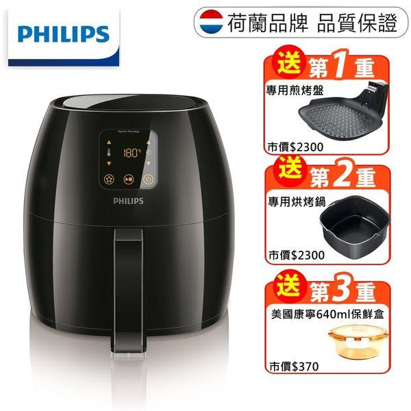 ★贈3大好禮【飛利浦 PHILIPS】頂級數位觸控式健康氣炸鍋-黑(HD9240/93)