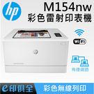 M154nw,  HP Color LaserJet Pro M154系列 彩色雷射印表機 (T6B52A) , 取代CP1025NW