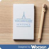 學習養成-單字、例句練習本/鐵塔仔【W2Design】